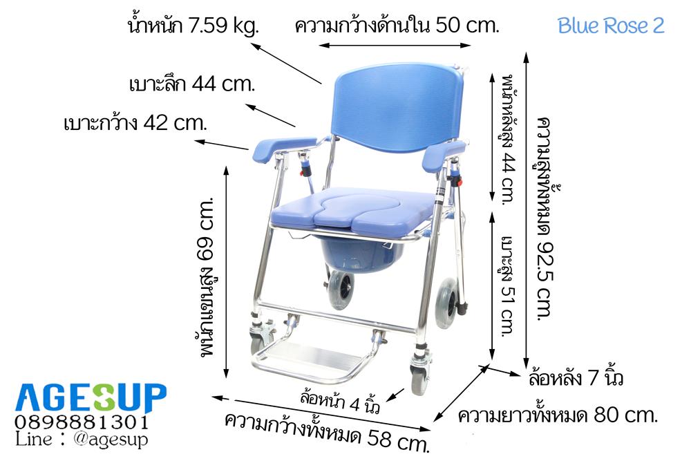 เก้าอี้นั่งถ่าย แบบมีล้อ รถเข็นนั่งถ่าย พับได้ เอนกประสงค์ รุ่น Blue Rose 2 (บลู โรส ทู)